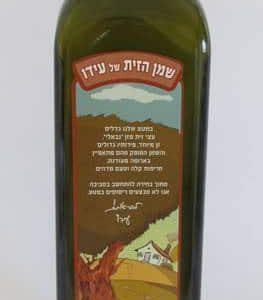 olive-oil הדבש של עידו